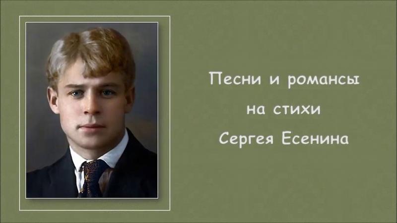 Песни и романсы на стихи Сергея Есенина ч 1