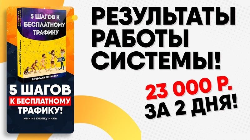 Результаты за 2 дня от системы 5 Шагов к Бесплатному Трафику 23 000 рублей и 770 подписчиков