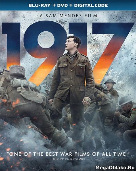 1917 / 1917 (2019/BDRip/HDRip)