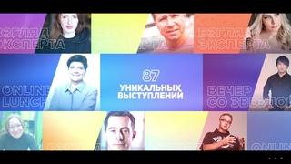 Всероссийский молодёжный Online-форум «Zавтра»
