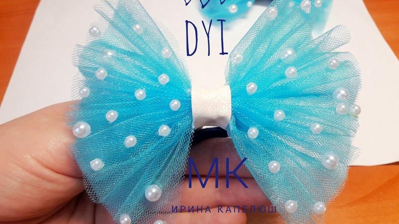 Бантик из фатина МК The bow is made of tulle MK Arco de tul MK Бант бири фатина МК