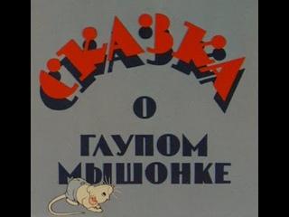 Сказка о глупом мышонке   Советские мультфильмы для детей