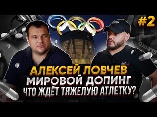Алексей Ловчев | Мировой допинг, что ждёт тяжелую атлетику?