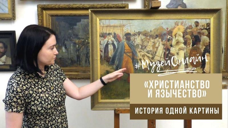 Христианство и язычество Спецвыпуск Истории одной картины