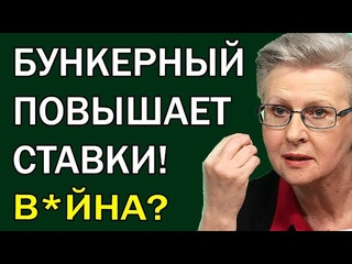 Новая афера Плутина! Не дайте себя oбмануть: что задумал бункерный на самом деле... Лилия Шевцова