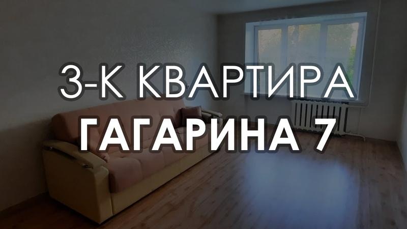 3 к квартира Гагарина 7
