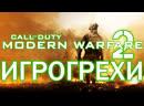 Обзор CoD 4: Modern Warfare 2 / Игрогрехи, ошибки, косяки, приколы