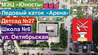 [4K] Кузнецк, МЭЦ «Юность», ледовый каток «Арена», школа №6, ул. Октябрьская ()