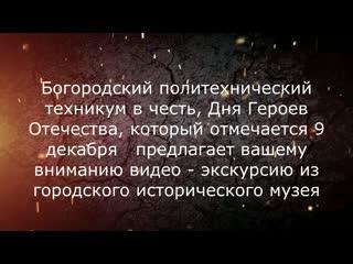 Видео экскурсия из городского исторического музея города Богородска