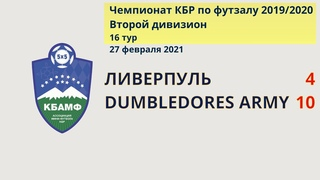 2Д. 16. Ливерпуль 4-10 Dumbledore's Army. Все голы