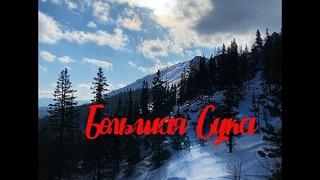 Поход на хребет Б.Сука | НП Зюраткуль | Ледяной фонтан
