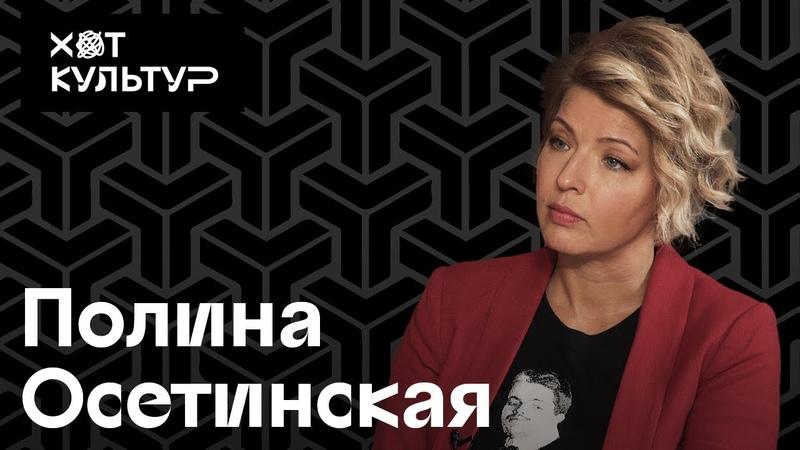 Полина Осетинская и Хот Культур