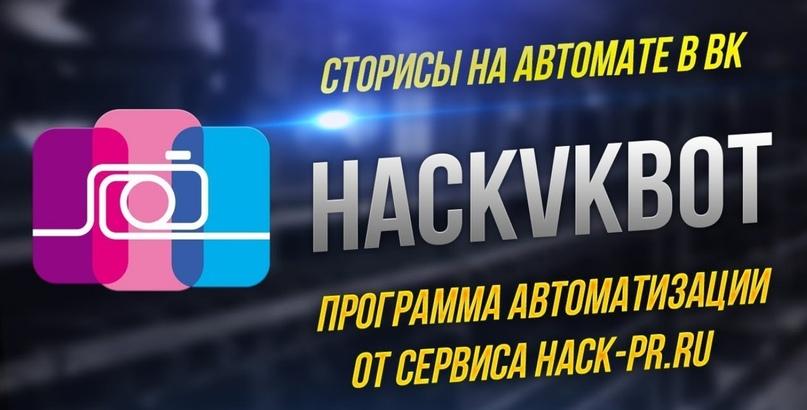 HACK-PR -лучшая площадка по распространению РЕКЛАМЫ в интернете [ХАКНИ ПИАР], изображение №5