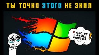Полезные Фишки Windows 10 ✅ 6 секретов Виндовс 10, о которых ТЫ ТОЧНО НЕ ЗНАЛ
