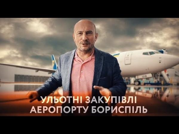 Ульотні закупівлі аеропорту Бориспіль