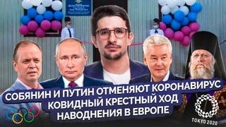 Собянин и Путин отменили коронавирус, Город бесов, секретная тюрьма, цены вырастут @Майкл Наки