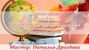 Бесплатный мастер-класс «Глобус. Подарок на день учителя», свитдизайн. Мастер Наталья Дроздова.