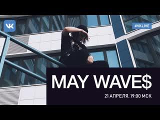 Прямой эфир с May Wave$ 21 апреля