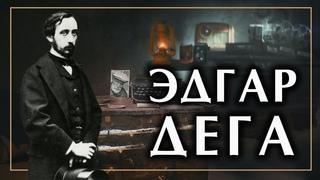 Эдгар Дега, художник балерин. Картины и биография кратко   История импрессионизма. Интересные факты