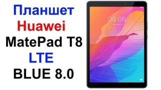 Планшет Huawei MatePad T8 2 16GB LTE BLUE 8 0   Обзор и Тест !!! Как Установить Ютуб На Huawei !!!