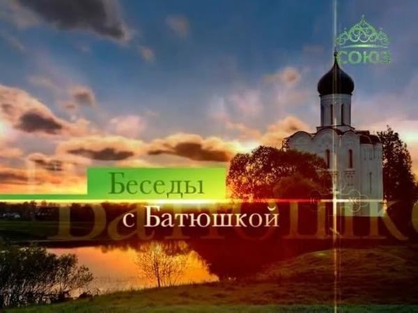 Протоиерей Димитрий Смирнов Беседы с батюшкой ТК Союз 17 февраля 2019 г