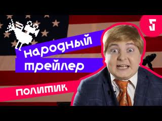 НАРОДНЫЙ ТРЕЙЛЕР. Выпуск №5 ()