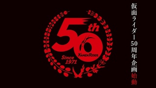 """""""Kamen Rider 50th Anniversary Commemoration Project"""" Press Conference (Eng Sub)"""
