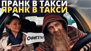 Дед-Таксист Спел Красотке
