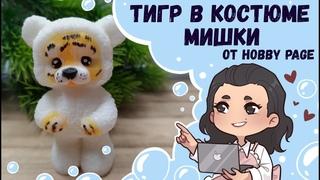 ♥ Тигр в костюме мишки ♥ от Hobby Page ♥ Символ года 2022