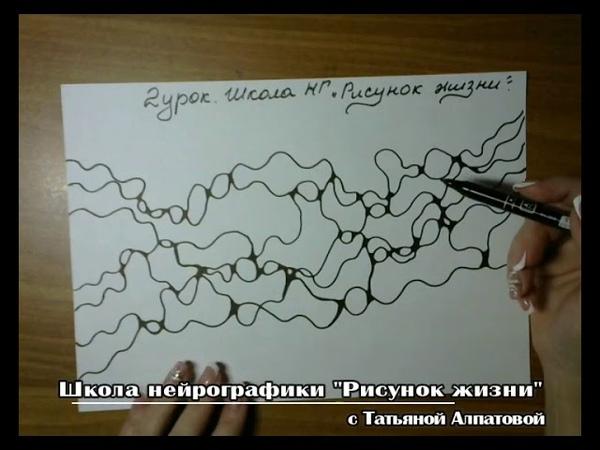 Школа НГ Рисунок жизни Урок 2. Нейролиния -поток жизни (продолжение)