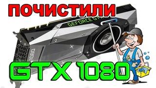 Видеокарта GTX1080. Ремонт после тех.обслуживания