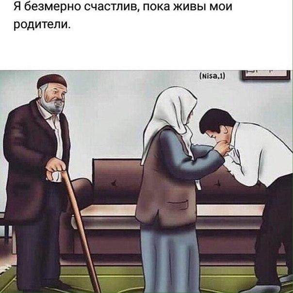 Картинки исламские со смыслом про родителей
