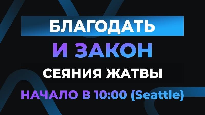 Благодать и закон сеяния жатвы Виктор Томев Андрей Щербина 2 Сентября 2020
