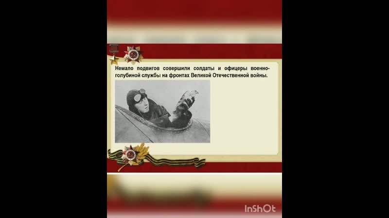 Животные в Великой Отечественной войне Информационно просветительный проект Текст читает Заводнова Марина Николаевна