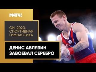 Серебро Дениса Аблязина в опорном прыжке на Олимпиаде в Токио
