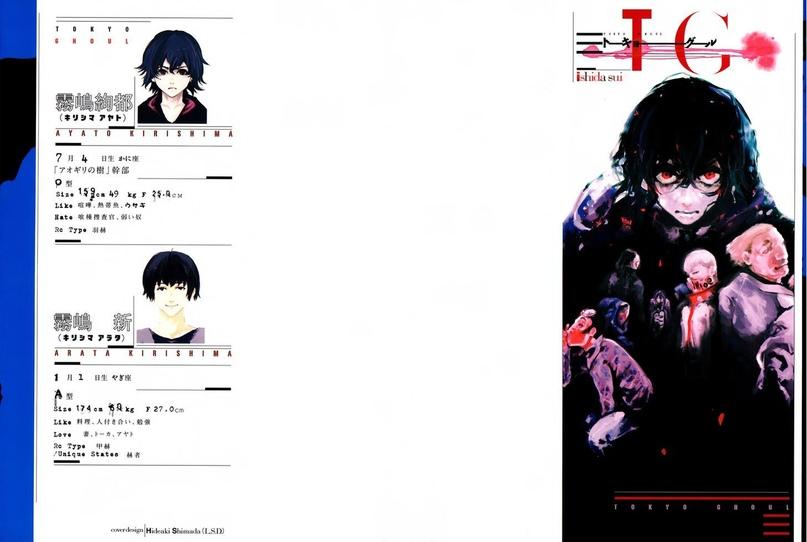 Tokyo Ghoul, Vol.8 Chapter 69 Bygone Days, image #2