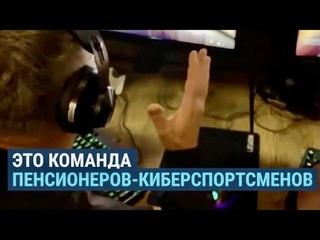 Команда пенсионеров-киберспортсменов по СS:GO из Украины