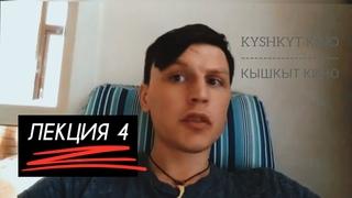 ЛЕКЦИЯ 4 Сценарист Владимир Омельянчук (для проекта КЫШКЫТ КИНО)