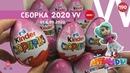 Новинка!! Сборка для девочек Киндер VV 2020 хороша.