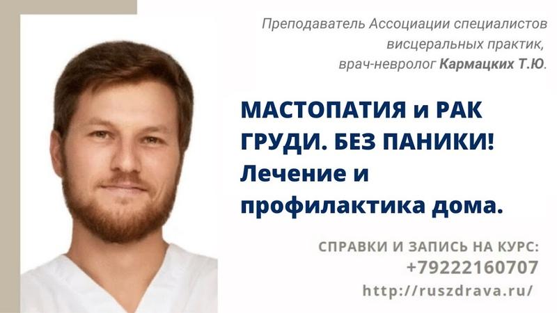 МАСТОПАТИЯ и РАК ГРУДИ БЕЗ ПАНИКИ Лечение и профилактика дома