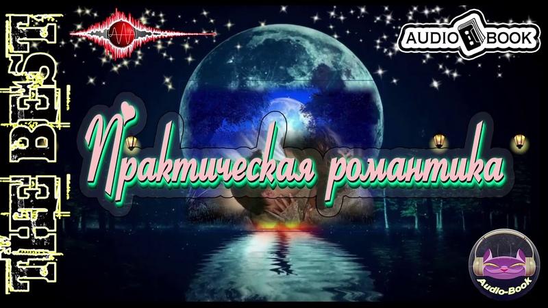 Практическая романтика 🎼 Оксана Алексеева 👌🏆👍 Аудиокниги AudioBook