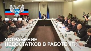 Денис Пушилин поручил принять меры по устранению недостатков в работе КП