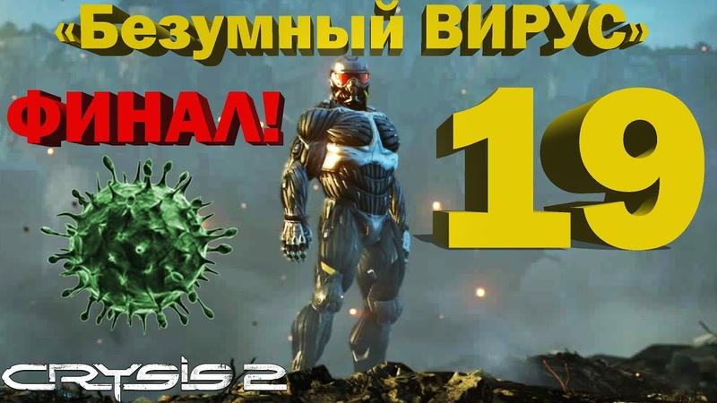 Crysis 2 Безумный ВИРУС 19 ФИНАЛ