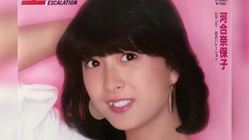 NAOKO KAWAI エスカレーション 1983