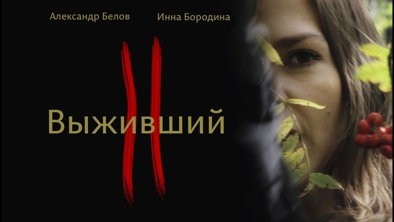 Выживший 2 Короткометражный фильм 2019