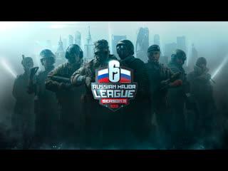 Russian major league s3| 1 неделя |1 день