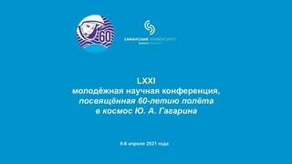 Открытие конференции LXXI молодёжной научной конференции, посвященной 60-летию полёта в космос Ю. А.