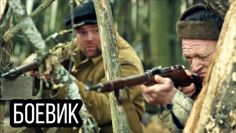 ЭТОТ БОЕВИК ЗАПОМНИТСЯ НА ДОЛГО Смерть Шпионам Лисья Нора РУССКИЙ БОЕВИК ВОЕННЫЙ ФИЛЬМ ДЕТЕКТИВ