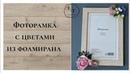 Идея для подарка на день учителя! Фоторамка с цветами ereminafom