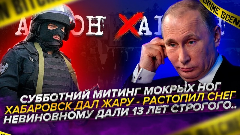 Субботний митинг в Хабаровске дали жару Невиновному дали 13 лет строгого режима